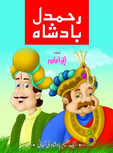 REHAMDIL BADSHAH