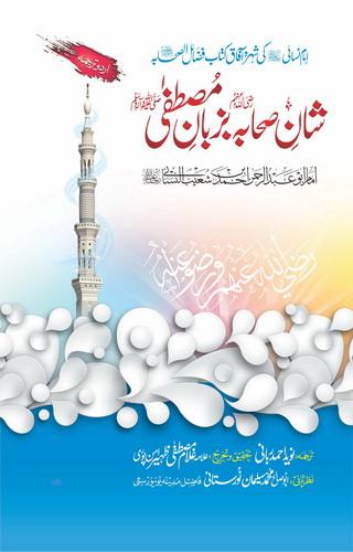 Book Corner Showroom - Shan e Sahaba ba zuban e Mustafa