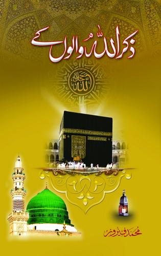 Book Corner Showroom - Zikar Allah Walon Kay