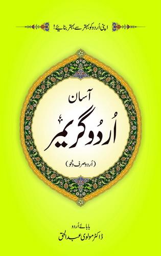 Book Corner Showroom - Asan Urdu Grammer