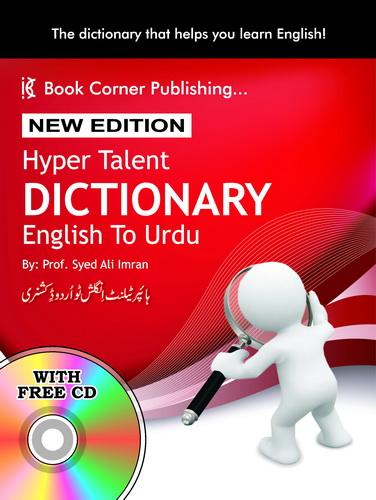 HYPER TALENT DICTIONARY (ENG TO URDU)