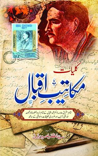 Book Corner Showroom - Kulyat Makateeb e Iqbal 3