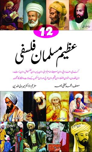 12 AZEEM MUSALMAN FALSAFI