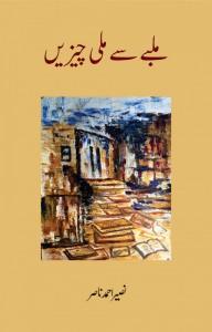 Book Corner Showroom - Malbay Say Mili Cheezain