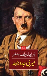 Book Corner Showroom - Meri Jadojehad - Adolf Hitler