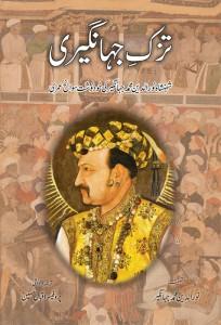 Book Corner Showroom - Tuzk e Jahangeeri