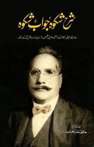 SHARAH SHIKWA JAWAB E SHIKWA