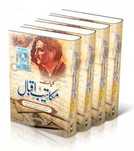 KULYAT MAKATEEB E IQBAL (4 VOLUMES COMPLETE)