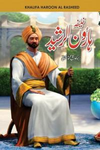 KHALIFA HAROON AL RASHEED