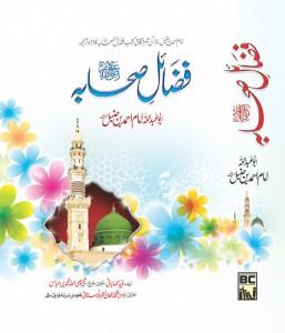 Book Corner Showroom - Fazail e Sahaba (Premium Quality)