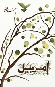 Book Corner Showroom - Amar Bail - Ismat Chughtai