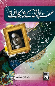 Book Corner Showroom - Ismat Chughtai Kay Shahkar Afsanay