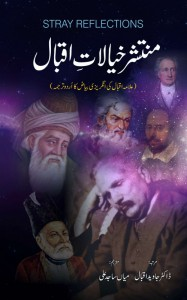 MUNTASHIR KHAYALAT E IQBAL