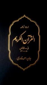 AL QURAN AL KAREEM ۔ URDU TRANSLATION