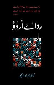 Book Corner Showroom - Rida e Urdu