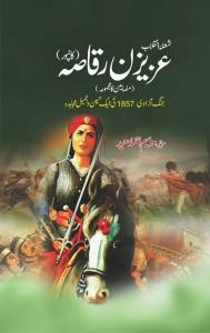AZIZAN RAQQASA (1857 JANG E AZADI KA AHM KIRDAR)