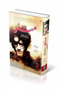 Book Corner Showroom - Manto Kay Mutnaza Afsanay (Premium Quality)