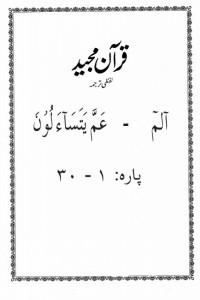SIPARA SET - LAFZI TARJAMAH (1-30)