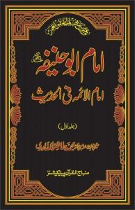 Book Corner Showroom - Imam Abu Hanifa - Imam ul Ayma Fil Hadees - 3 Volumes Set