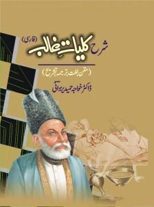 SHARAH KULYAT E GHALIB FARSI (WITH URDU TRANSLATION)