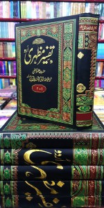 TAFSIR E MAZHARI - 6 VOLUMES