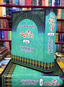 BAHAR E SHARIAT - 2 VOLUMES