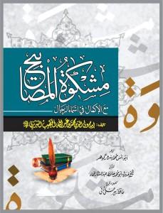 Book Corner Showroom - Mishkat ul Masabih - 3 Volumes