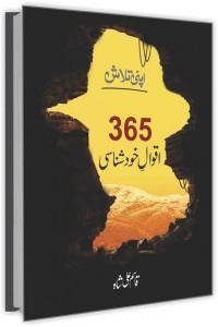 Book Corner Showroom - 365 Aqwal e Khud Shinasi