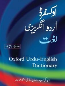 OXFORD URDU ENGLISH DICTIONARY