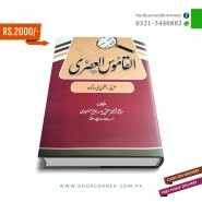 AL QAMOOS UL ASRI - ARABIC - ENGLISH - URDU DICTIONARY