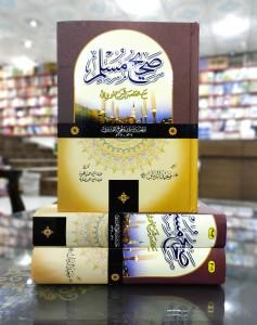 Book Corner Showroom - Sahih Muslim (3 Volumes)