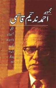 Book Corner Showroom - MAJMUA AHMAD NADEEM QASMI AANCHAL..