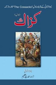 KAZAK (THE COSSACKS - URDU)