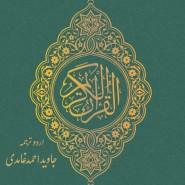 AL QURAN AL KARIM - URDU TRANSLATION