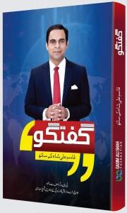 Book Corner Showroom - Guftagu Qasim Ali Shah kay Sath