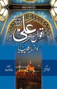Book Corner Showroom - Aqwal e Ali ka Encyclopedia (Delux)