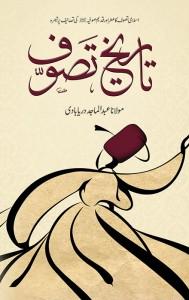 Book Corner Showroom - Tarikh e Tasawuf
