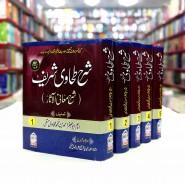SHARAH TAHAVI SHARIF - SHARAH MAANI UL AASAAR - 5 VOLUMES