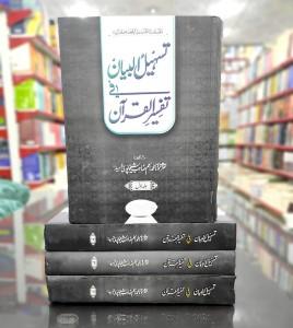 TASHEEL UL BAYAN FI TAFSIR UL QURAN - 4 VOLUMES