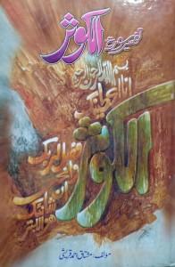 TAFSIR SURAT AL KAUSAR