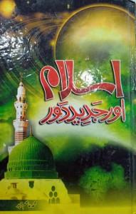 ISLAM AUR JADID DAUR