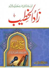 ZAAD UL KHATEEB (4 VOL)