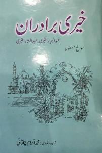Book Corner Showroom - Khairi Baradaran