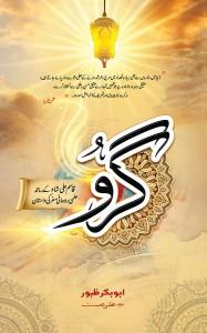 Book Corner Showroom - Guru - Qasim Ali Shah (Urdu - Premium Quality)