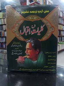 SHARAH KULYAT E IQBAL (PERSIAN URDU)
