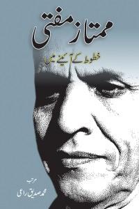 Book Corner Showroom - Mumtaz Mufti Khatoot Kay Aynay May
