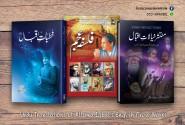 Book Corner Showroom - Urdu Translations of Allama Iqbal's English Prose Works