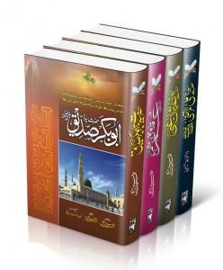 Book Corner Showroom - Seerat KHULFA E RASHDEEN - 4 BOOKS SET