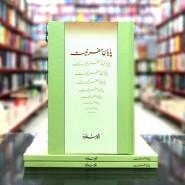 Book Corner Showroom - Payan e Safar e Neest