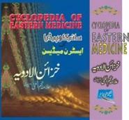 KHIZAYN UL ADVIYA - EASTERN MEDICINE